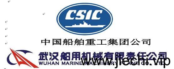 武汉船用机械有限责任公司