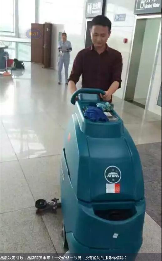 洁驰BA850BT双刷驾驶式洗地机成功入驻江苏泰州高铁站