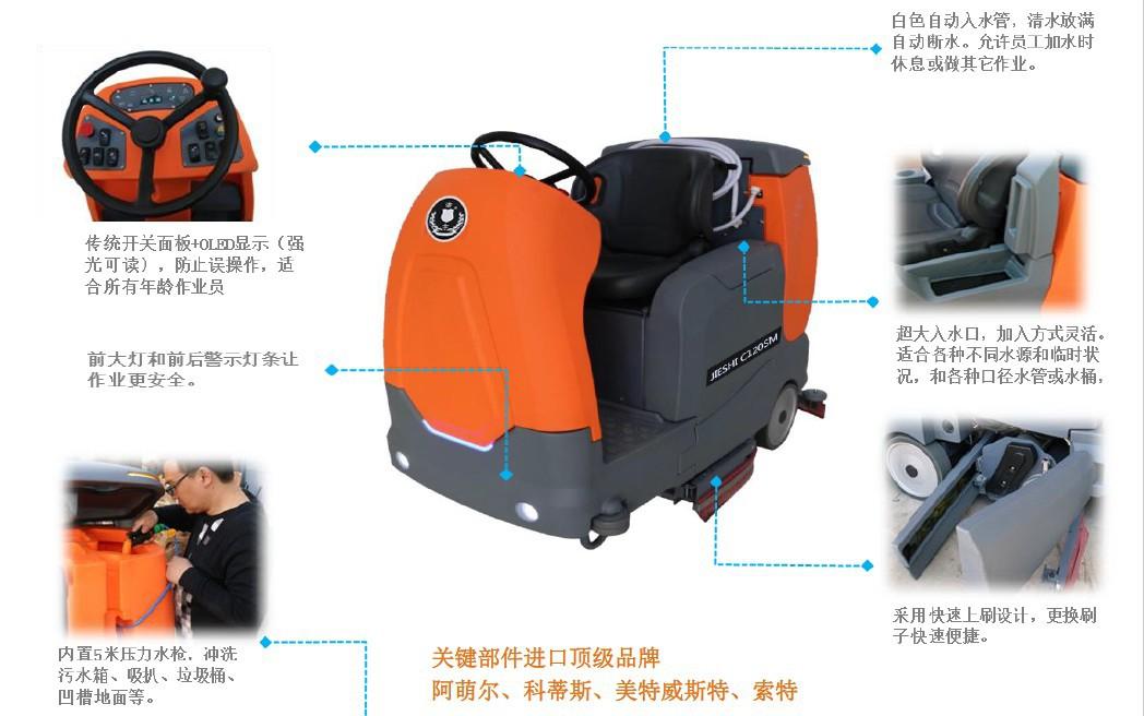 洁士C120SM电动驾驶式洗扫一体机,洁士电动洗扫一体机,洁士电动扫洗一体机